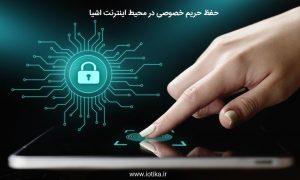 حفظ حریم خصوصی در اینترنت اشیا