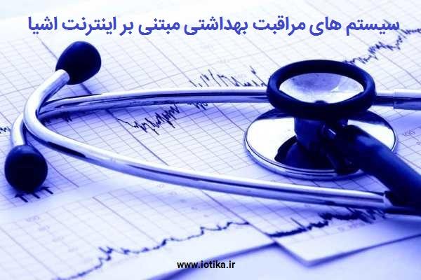 سیستم های مراقبت بهداشتی