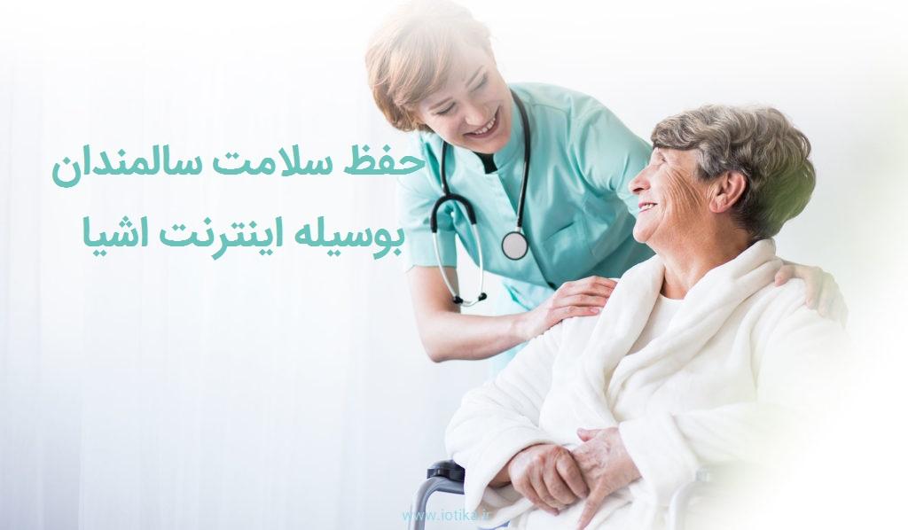 حفظ سلامت سالمندان