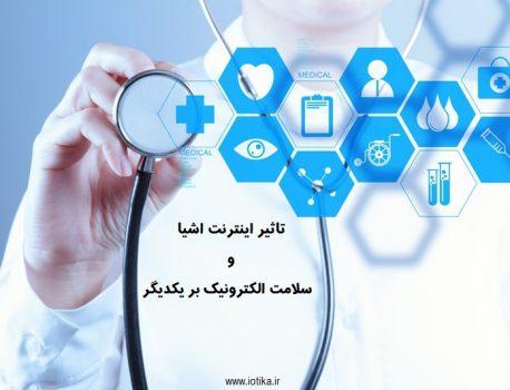 تاثیر اینترنت اشیا و سلامت هوشمند بر یکدیگر