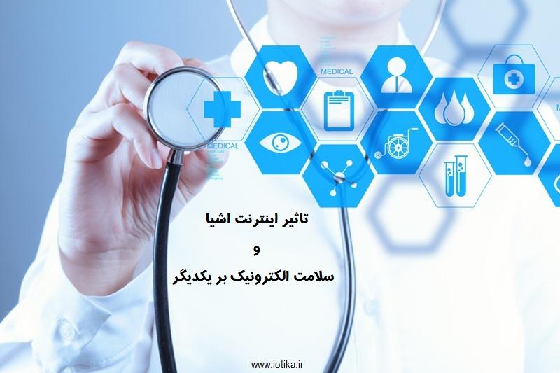 اینترنت اشیا و سلامت الکترونیک