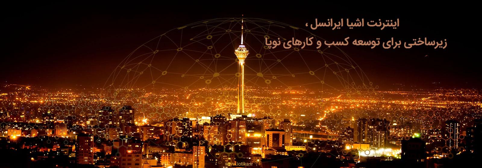 اینترنت اشیا ایرانسل