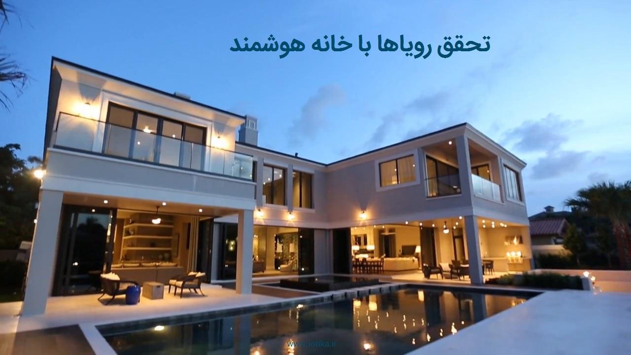 یک خانه رویایی با انواع تجهیزات هوشمند سازی ساختمان