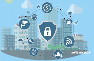 تامین امنیت به کمک اینترنت اشیا