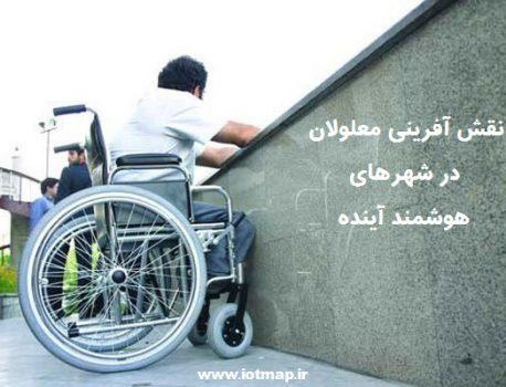 نقش آفرینی معلولان در شهرهای هوشمند آینده
