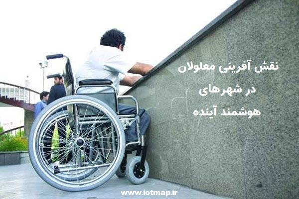 معلولان در شهرهای هوشمند