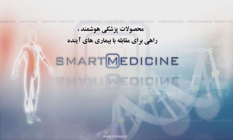 محصولات پزشکی هوشمند