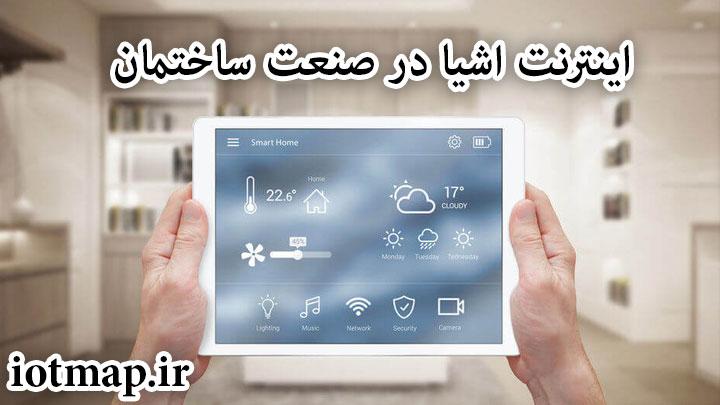 اینترنت-اشیا-در-صنعت-ساختمان-iotmap.ir