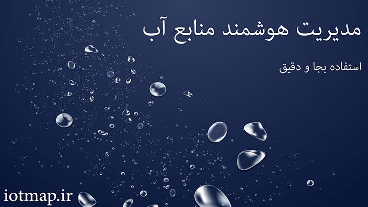 مدیریت-هوشمند-منابع-آب-iotmap.ir