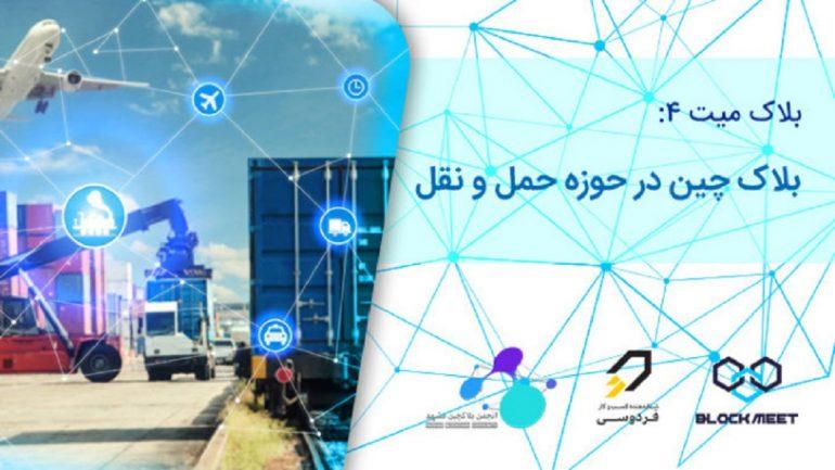 بلاکمیت4 در مشهد