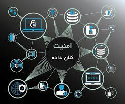 کلان داده و رشد امنیت