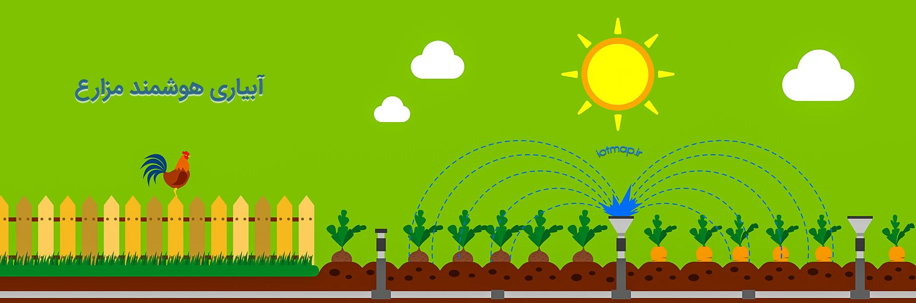 آبیاری مزارع