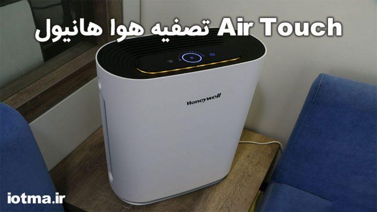 تصفیه هوا در خانه هوشمند