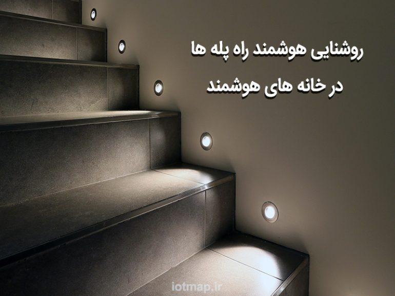 روشنایی هوشمند راه پله ها در خانه های هوشمند