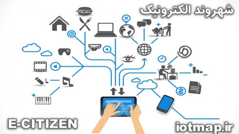 شهروند-الکترونیک-iotmap.ir