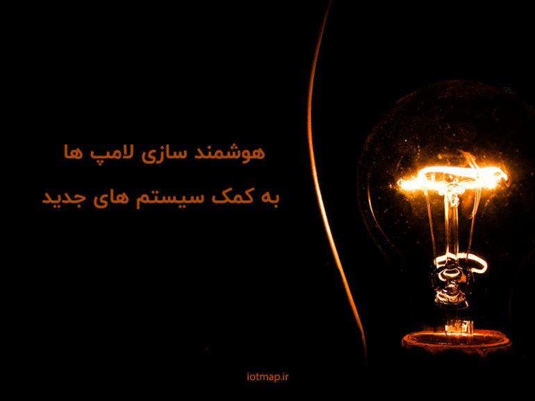 هوشمند سازی لامپ ها به کمک سیستم های جدید