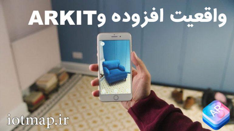 واقعیت-افزوده-و-ARKIT-iotmap.ir
