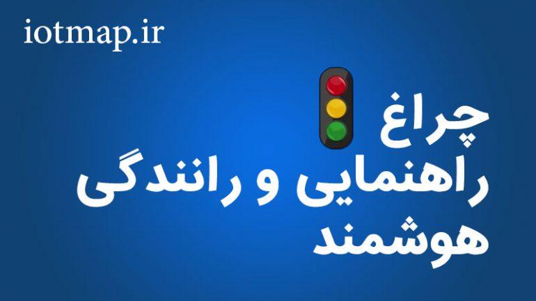 چراغ-راهنمایی-و-رانندگی-هوشمند-IOTMAP.IR