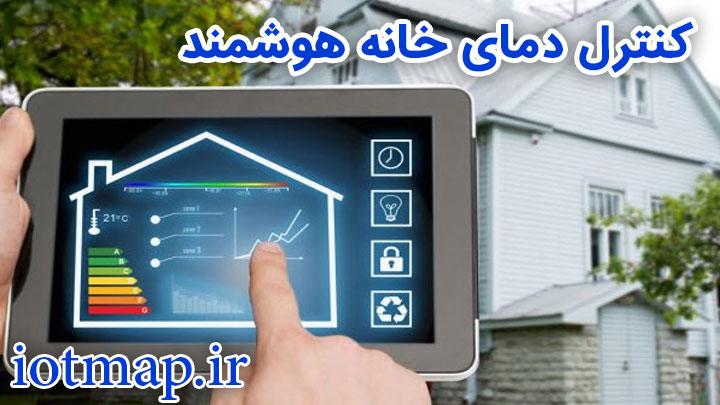 کنترل-دمای-خانه-هوشمند-iotmap.ir