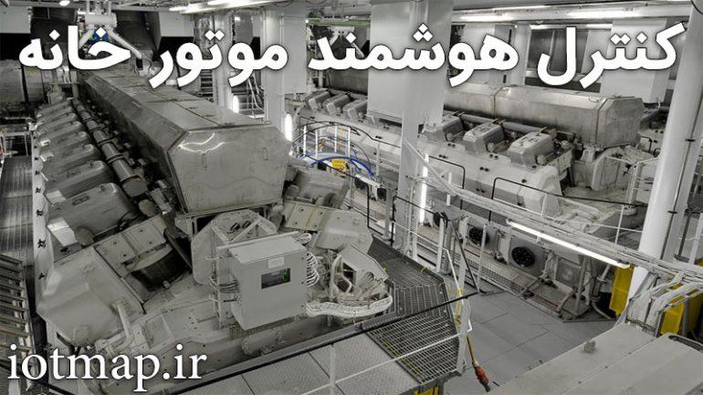 کنترل-هوشمند-موتورخانه-iotmap.ir