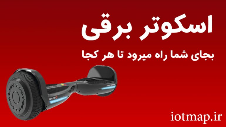 اسکوتر-برقی-iotmap.ir