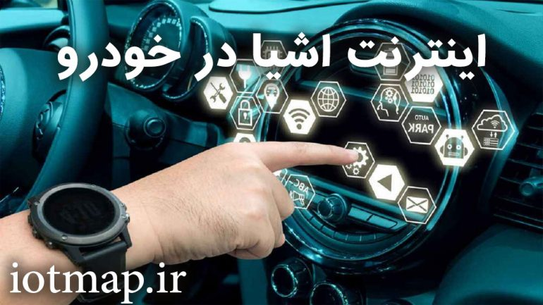 اینترنت-اشیا-در-خودرو-iotmap.ir