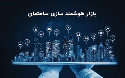 بازار هوشمندسازی ساختمان در ایران