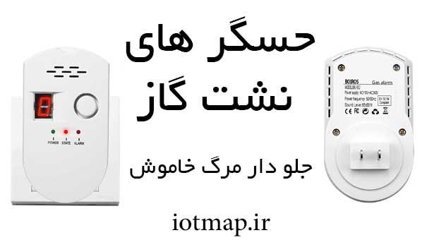 حسگر-های-نشت-گاز-iotmap.ir