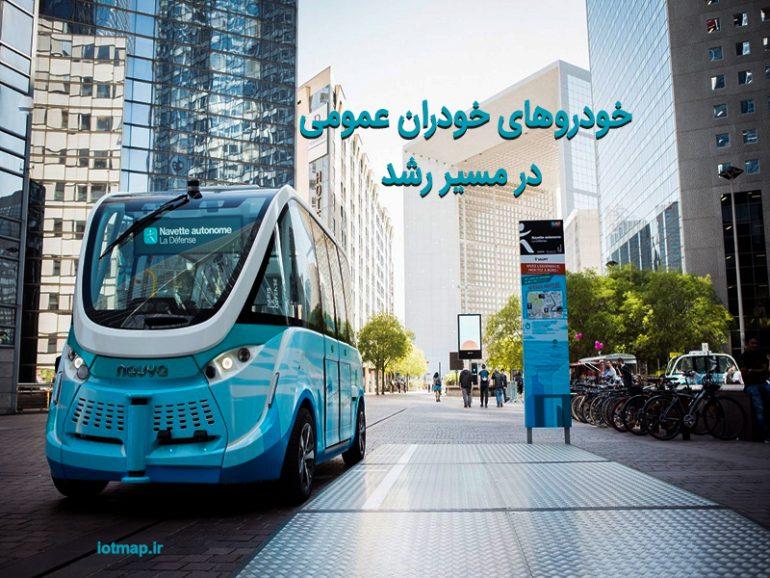 خودروهای خودران عمومی در مسیر رشد
