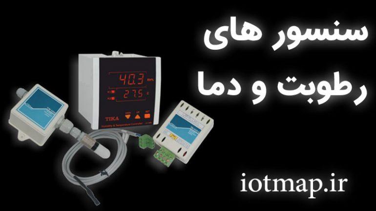سنسور-های-رطوبت-و-دما-iotmap.ir