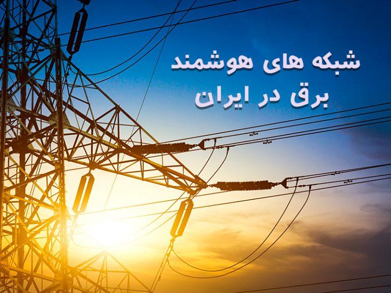 شبکه های هوشمند برق در ایران