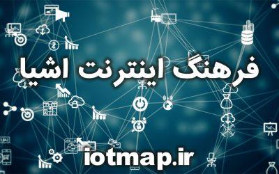 فرهنگ-اینترنت-اشیا-iotmap.ir