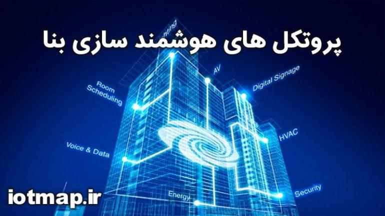 پروتکل-های-هوشمند-سازی-بنا-iotmap.ir