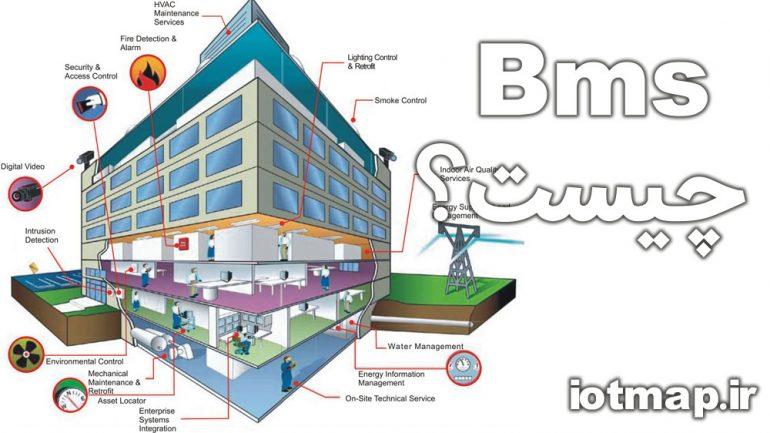 BMS-چیست-iotmap.ir
