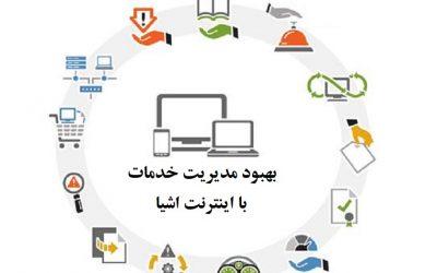 مدیریت خدمات با اینترنت اشیا