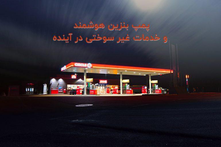 همه چیز درباره ی پمپ بنزین هوشمند
