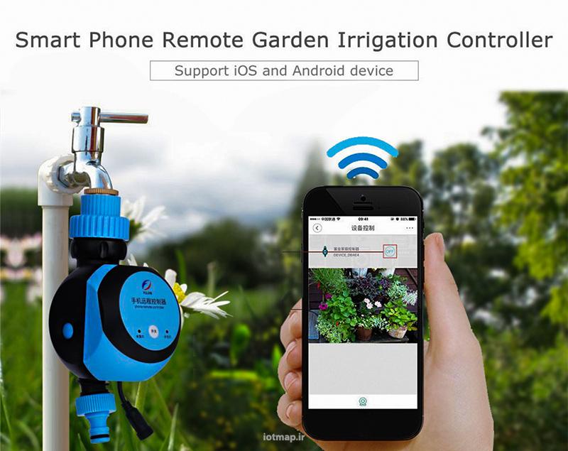 کنترل آبیاری هوشمند