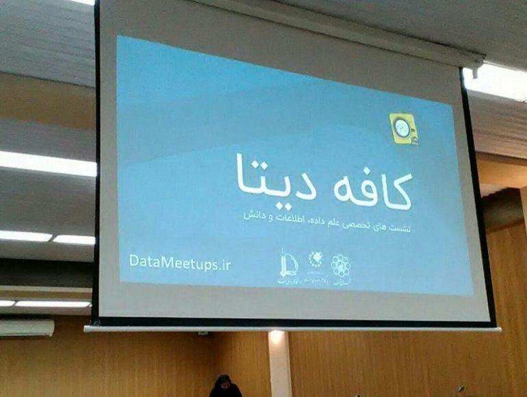 یادگیری توزیع شده در کافه دیتا