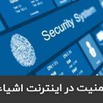امنیت در اینترنت اشیاء یا ناامنی خطری بزرگ برای اینده