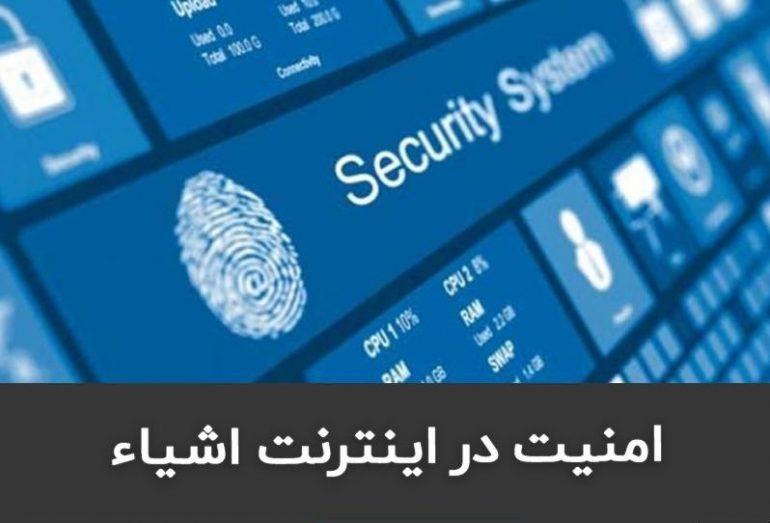 7965-IOT-security-00